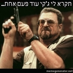 am i the only one around here - תקרא לי ג'קי עוד פעם אחת...
