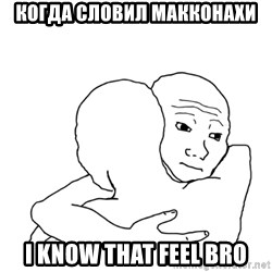 I know that feel bro blank - когда словил макконахи i know that feel bro