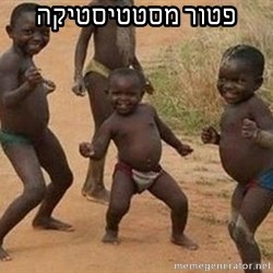 african children dancing - פטור מסטטיסטיקה