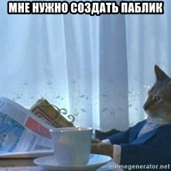 newspaper cat realization - МНЕ НУЖНО СОЗДАТЬ ПАБЛИК