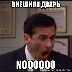 michael scott yelling NO - Внешняя дверь noooooo