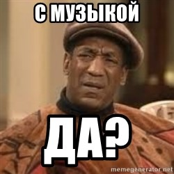 Confused Bill Cosby  - С музыкой Да?