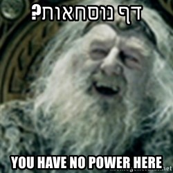 you have no power here - דף נוסחאות? you have no power here