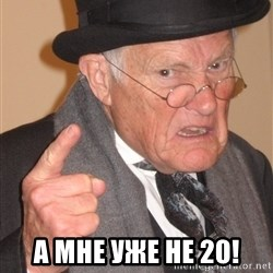 Angry Old Man -  а мне уже не 20!
