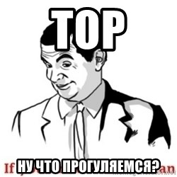 Mr.Bean - If you know what I mean - top Ну что прогуляемся?