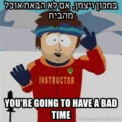SouthPark Bad Time meme - במכון ויצמן,  אם לא הבאת אוכל מהבית You're Going to have a bad time