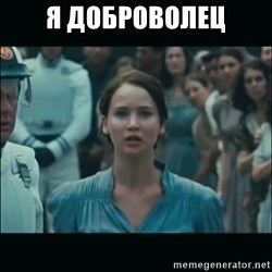 I volunteer as tribute Katniss - Я ДОБРОВОЛЕЦ