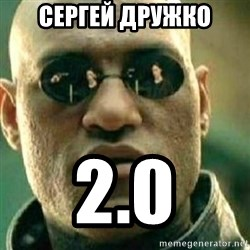 What If I Told You - Сергей дружко 2.0