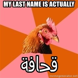 Anti Joke Chicken - my last name is actually قحافة