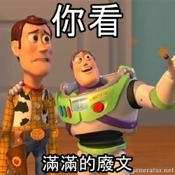 Consequences Toy Story - 你看 滿滿的廢文