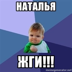 Success Kid - Наталья ЖГИ!!!