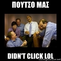 obama laughing  - πουτσο μασ DIDN'T CLICK LOL