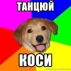 Advice Dog - ТАНЦЮЙ КОСИ