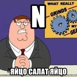 Grinds My Gears - n яйцо салат яйцо