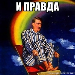 Bed Time Hitler - И правда