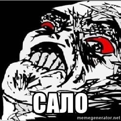 Omg Rage Face - Сало