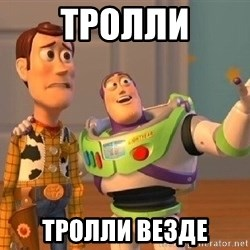 Consequences Toy Story - Тролли тролли везде