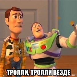 Consequences Toy Story - тролли, тролли везде