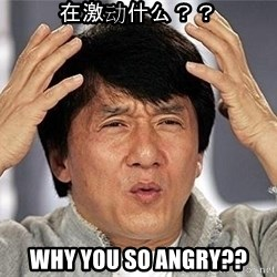 Confused Jackie Chan - 在激动什么?? Why you so angry??