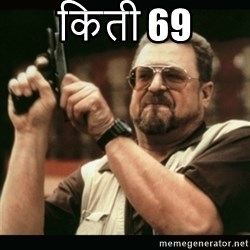 am i the only one around here - किती 69