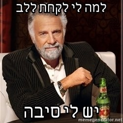 The Most Interesting Man In The World - למה לי לקחת ללב יש לי סיבה