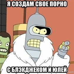 bender blackjack and hookers - Я создам свое порно С блэкджеком и Юлей
