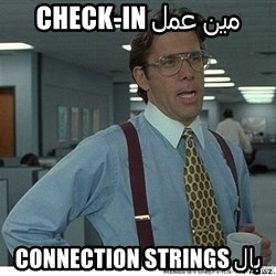 Yeah If You Could Just - مين عمل check-in بال connection strings