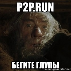 gandalf run you fools closeup - p2p.run Бегите глупы