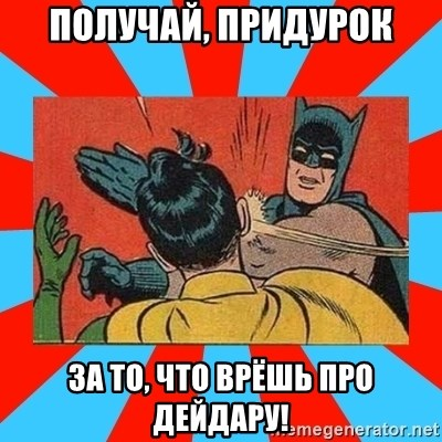 Batman Bitchslap - получай, придурок за то, что врёшь про дейдару!