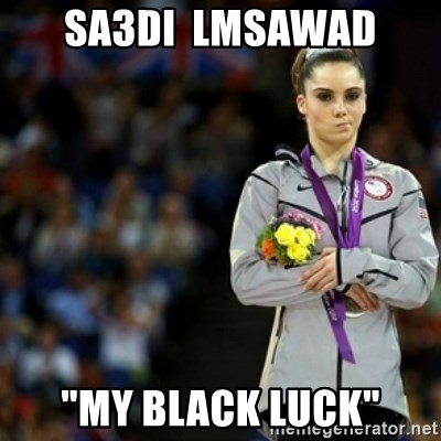 "unimpressed McKayla Maroney 2 - sa3di  lmsawad ""my black luck"""