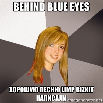 Musically Oblivious 8th Grader - Behind blue eyes Хорошую песню limp bizkit написали