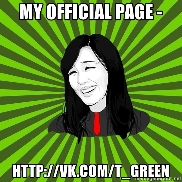 green fan - My official page - http://vk.com/t_green