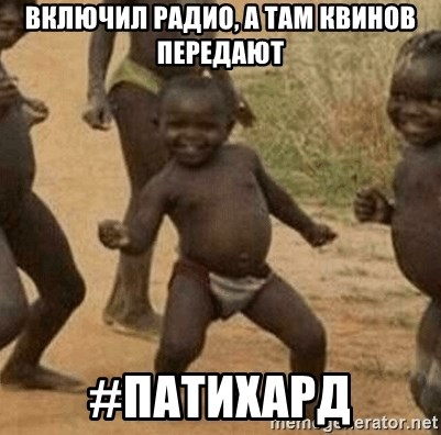 Success African Kid - включил радио, а там квинов передают #патихард