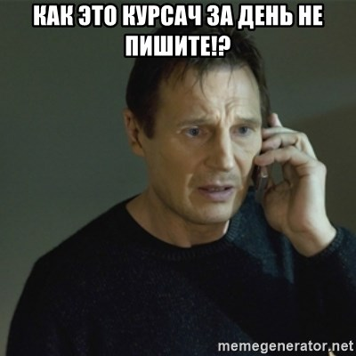I don't know who you are... - как это курсач за день не пишите!?