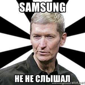 Tim Cook Time - SAMSUNG НЕ НЕ СЛЫШАЛ