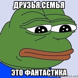 Feels Bad Man Frog - друзья,cемья это фантастика