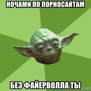 Advice Yoda Gives - ночами по порносайтам без файерволла ты