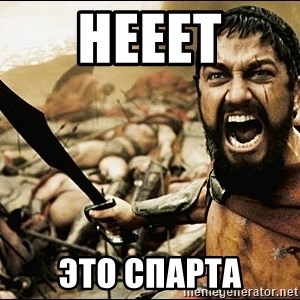 This Is Sparta Meme - НЕЕЕТ ЭТО СПАРТА
