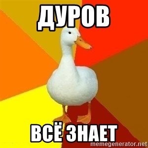 Technologically Impaired Duck - дуров всё знает