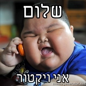 Fat Asian Kid - שלום אני ויקטור