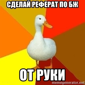 Technologically Impaired Duck - Сделай реферат по бж от руки