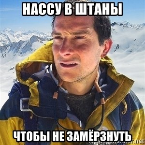 Bear Grylls Loneliness - НАССУ В ШТАНЫ чтобы не замёрзнуть