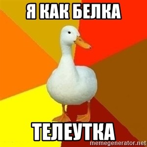Technologically Impaired Duck - Я как белка телеутка