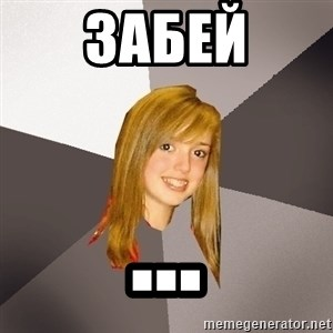 Musically Oblivious 8th Grader - забей ...