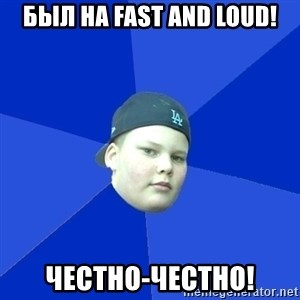 Jonnen Neuvo - был на FAST AND LOUD! честно-честно!