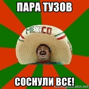 Successful Mexican - ПАРА ТУЗов соснули все!