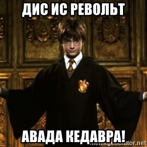 Harry Potter Come At Me Bro - дис ис РЕВОЛЬТ АВАДА КЕДАВРА!