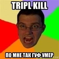 Typical Gamer - tripl KILL по мне так гуф умер