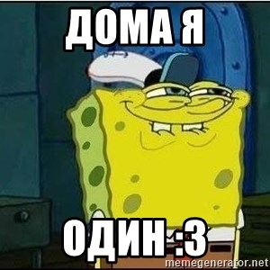 Spongebob Face - Дома я один :з