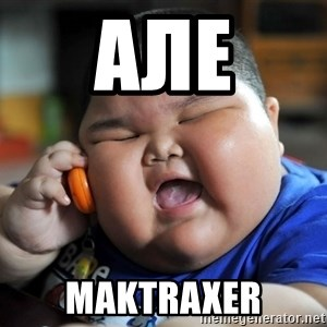 Fat Asian Kid - АЛе Maktraxer